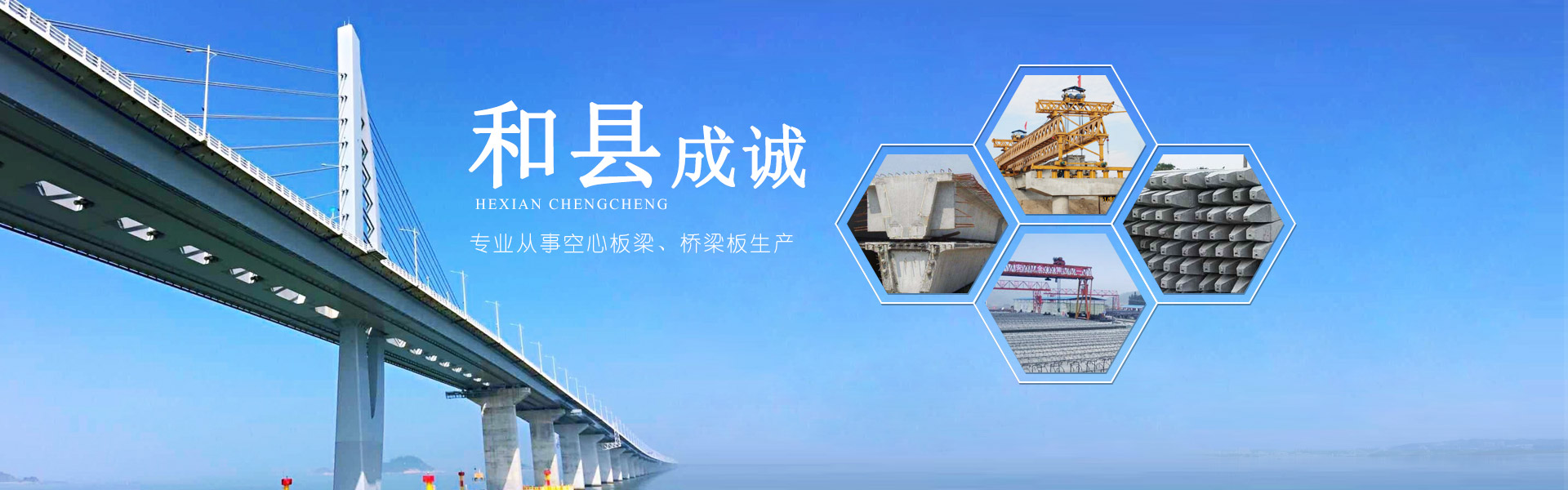 安徽橋梁板廠家